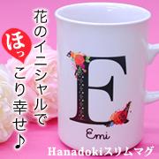 株式会社スキルマン・ディアカーズの取り扱い商品「『Hanadoki』シリーズ 花のイニシャル入りスリムマグ」の画像