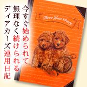 株式会社スキルマン・ディアカーズの取り扱い商品「ディアカーズ3年日記 ラブリーパピー」の画像