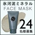 【おうちスパ】ホリスティックスパフェイシャルマスク、現品モニター様募集イベント/モニター・サンプル企画