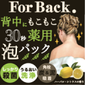 【吸着力パワーアップ!】 新「背中ニキビを防ぐ薬用石鹸ForBack.」モニター/モニター・サンプル企画