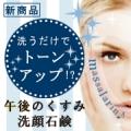 【新商品】洗うだけでトーンアップ!?『午後のくすみ』に、まっさらりん洗顔石鹸♪/モニター・サンプル企画