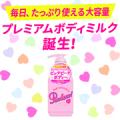 【大容量で毎日たっぷりつかえる♡】桃セラミド in プレミアムボディミルク/モニター・サンプル企画