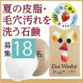 ザラザラ毛穴のいちご鼻を洗う<ガスールクレイ&アルガンオイル>配合洗顔石鹸「DotWashy」/モニター・サンプル企画