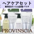 サステナブル仕様♪「プロバンシア」ヘアケアセット!南仏フレグランスのラベンダーの香り/モニター・サンプル企画