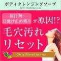 【発売前モニター】ボディクレンジング石鹸「リセットクレンズ」【現品24名】/モニター・サンプル企画