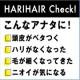 イベント「【男の頭皮ケア!】ハリあがる髪に。HARIHAIR(ハリヘア)お試し【新商品】」の画像