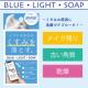 NEW!イマドキ女子のお肌へ。「ブルー・ライト・ソープ」新発売!/モニター・サンプル企画
