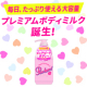 イベント「【大容量で毎日たっぷりつかえる♡】桃セラミド in プレミアムボディミルク」の画像