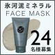 【おうちスパ】ホリスティックスパフェイシャルマスク、現品モニター様募集イベント