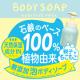 イベント「無添加 泡ボディソープ 赤ちゃんから使えるもこもこ泡 やさしい泡心地で乾燥肌を洗おう♪」の画像
