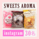 ♥sweets aroma♥お菓子のような甘い香り3種のソープセット/モニター・サンプル企画