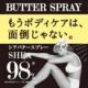 【3秒保湿?】シアバターがスプレータイプになった「BUTTER SPRAY」/モニター・サンプル企画
