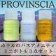 イベント「【ホテルのバスアメニティ】 ミニボトル3点セットお試し 【PROVINSCIA】」の画像