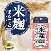 天然由来の潤い「米麹まるごとねり込んだ洗顔石けん」くすみ汚れを洗って、しっとりお肌へ