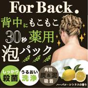 【吸着力パワーアップ!】 新「背中ニキビを防ぐ薬用石鹸ForBack.」モニター