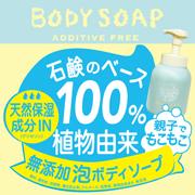 「【new】無添加 泡ボディソープ 赤ちゃんから使えるもこもこ泡」の画像、株式会社ペリカン石鹸のモニター・サンプル企画