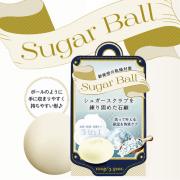 NEW!新発想の乾燥対策「Sugar Ball」シュガースクラブで保湿&角質ケア♪
