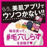 「NEW♥3月1日発売  #毛穴しらず洗顔石鹸 <新商品モニターイベント>」の画像、株式会社ペリカン石鹸のモニター・サンプル企画