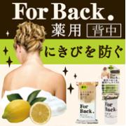 「【気になる背中ニキビに】ForBack ソープ&ジェルミスト2点set」の画像、株式会社ペリカン石鹸のモニター・サンプル企画
