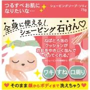 【新商品モニター】全身使えるシェービング石鹸♪「シェービングソープ・ソリィ」