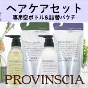 「サステナブル仕様♪「プロバンシア」ヘアケアセット!南仏フレグランスのラベンダーの香り」の画像、株式会社ペリカン石鹸のモニター・サンプル企画