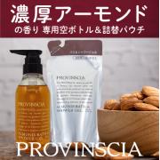 「香りに夢中になる方続出!南仏フレグランスアーモンドの香りの「プロバンシア」バス&シャワージェル」の画像、株式会社ペリカン石鹸のモニター・サンプル企画