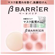 「NEW!マスク肌荒れのための洗顔石鹸「βBARRIER(ベータバリア)」現品お試し」の画像、株式会社ペリカン石鹸のモニター・サンプル企画