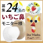 【ドットウォッシー】いちご鼻を洗おう!ガスール&アルガンオイル洗顔石鹸