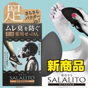 NEW!9月発売!殺菌・ムレ臭を防ぐ 【 薬用せっけんサラリト 】 足の指の間も洗いやすい石鹸