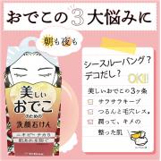 「NEW!ツヤっとサラサラ【 美しいおでこ 】のための洗顔石けん」の画像、株式会社ペリカン石鹸のモニター・サンプル企画
