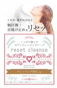 株式会社ペリカン石鹸の取り扱い商品「【新商品】リセットクレンズ」の画像