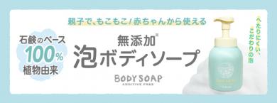 株式会社ペリカン石鹸 無添加泡ボディソープ 商品ページ