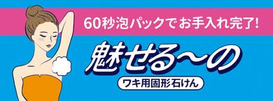 「魅せる〜の」商品ページ