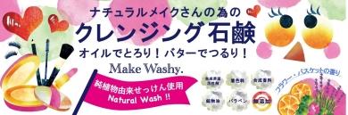 メイクウォッシー洗顔石鹸-ペリカン石鹸オンラインショップ
