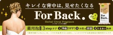 背中ニキビを防ぐ薬用石鹸ForBack.‐ペリカン石鹸オンラインショップ