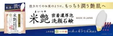 米艶 洗顔石鹸‐ペリカン石鹸オンラインショップ