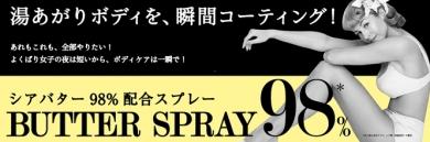 バタースプレー商品詳細