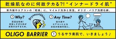 オリゴ・バリア洗顔石鹸(3月1日発売)