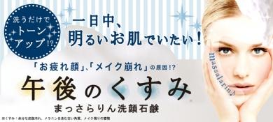 【9月発売】まっさらりん洗顔石鹸‐ペリカン石鹸オンラインショップ