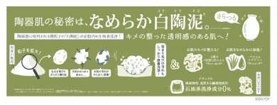 白陶泥洗顔石鹸‐ペリカン石鹸オンラインショップ