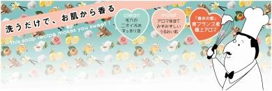 アロマホイップベール石鹸‐ペリカン石鹸オンラインショップ