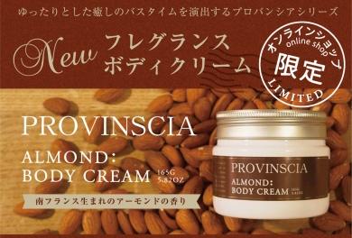 プロバンシア フレグランスボディクリーム(アーモンドの香り)