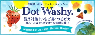 いちご鼻を洗う洗顔石鹸 ドット・ウォッシー‐ペリカン石鹸オンラインショップ