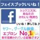 イベント「フェイスブックで【いいね!】押してね!信頼のエプロン検索No,1シュクココロ」の画像