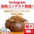 【最大100名に当たる】ダイエットクッキー「ココノーラ」インスタ投稿大募集!/モニター・サンプル企画