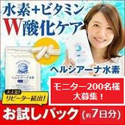 【大量募集】女性に大人気の酸化ケアサプリ「ヘルシアーナ水素」モニター200名様!