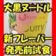 イベント「【発売直前】チリトマト味とカレー味が新登場!大黒ヌードルの新フレーバーを食べよう」の画像