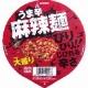 イベント「【新商品】ビリビリしびれる~!大黒最辛の麻辣麺(まーらーめん)登場!!!」の画像
