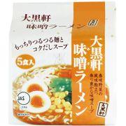 株式会社アビリティジャパンの取り扱い商品「大黒軒 味噌ラーメン(5食入りパック)」の画像