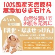 100%国産天然原料使用の無添加生石鹸【乳化・なませっけん】